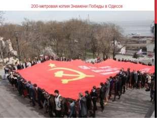 200-метровая копия Знамени Победы в Одессе