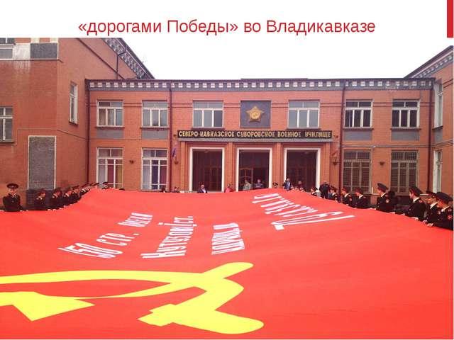 «дорогами Победы» во Владикавказе