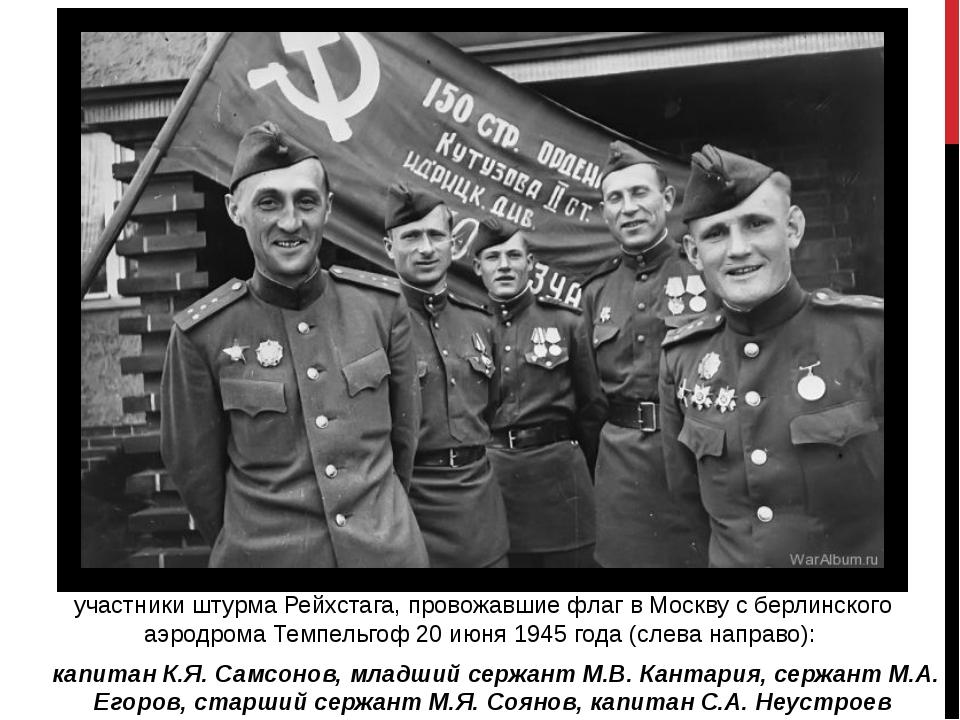 капитан К.Я. Самсонов, младший сержант М.В. Кантария, сержант М.А. Егоров, с...