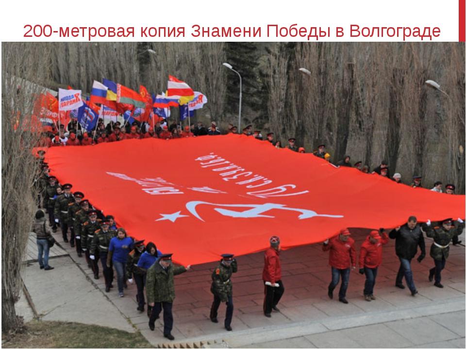 200-метровая копия Знамени Победы в Волгограде