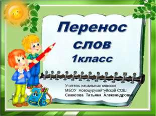 Учитель начальных классов МБОУ Новоцурухайтуйской СОШ Секисова Татьяна Алекса