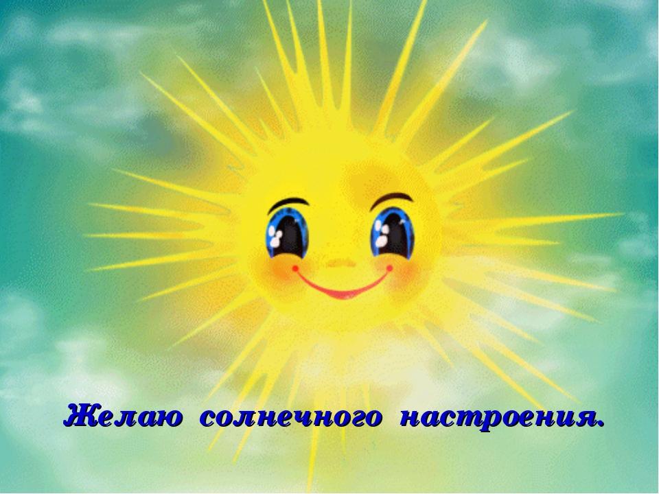 Желаю солнечного настроения.