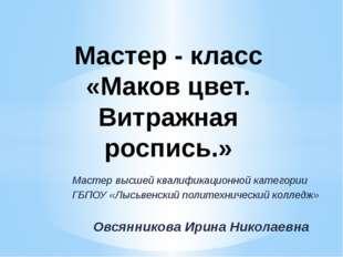 Мастер высшей квалификационной категории ГБПОУ «Лысьвенский политехнический к