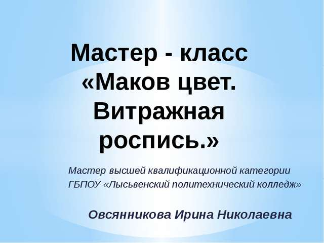Мастер высшей квалификационной категории ГБПОУ «Лысьвенский политехнический к...