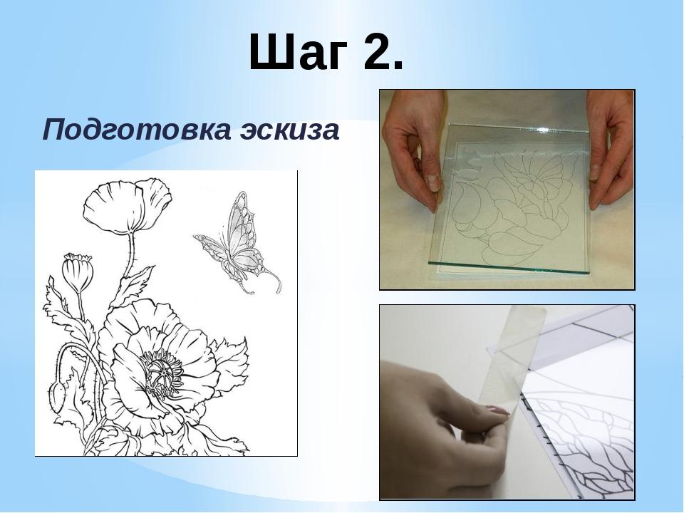 Подготовка эскиза Шаг 2.