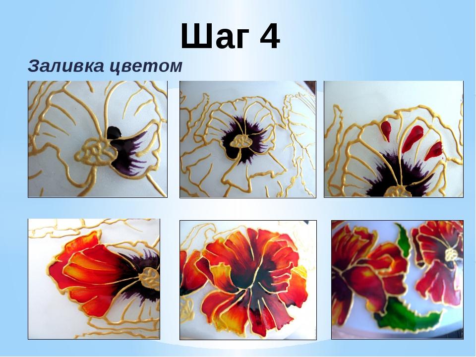 Заливка цветом Шаг 4