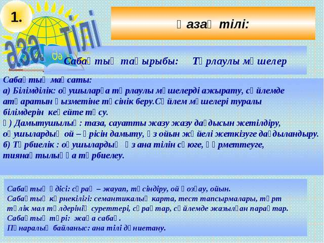 1. Қазақ тілі: