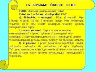 ТИПІ: Жаңаша (инновациялық) сабақ Сабақтас үш бағыттағы бір МАҚСАТ: а) біл