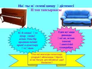 Еден жуғанда диванды қозғап, астын тазалау қажеттілігі туындайды. Осы екі мыс