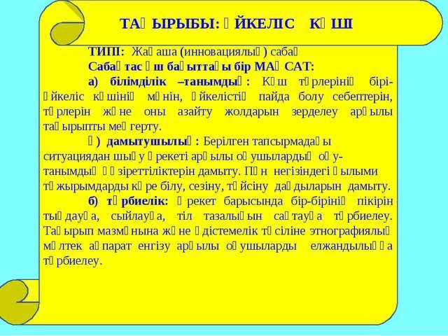 ТИПІ: Жаңаша (инновациялық) сабақ Сабақтас үш бағыттағы бір МАҚСАТ: а) біл...