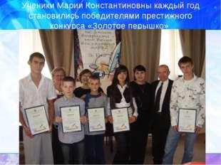 Ученики Марии Константиновны каждый год становились победителями престижного