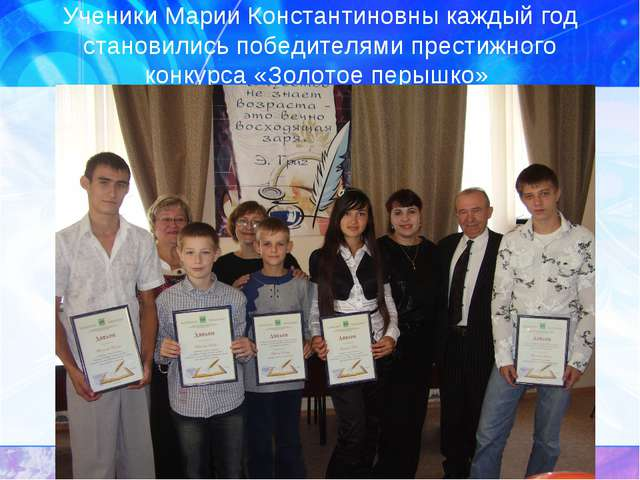 Ученики Марии Константиновны каждый год становились победителями престижного...