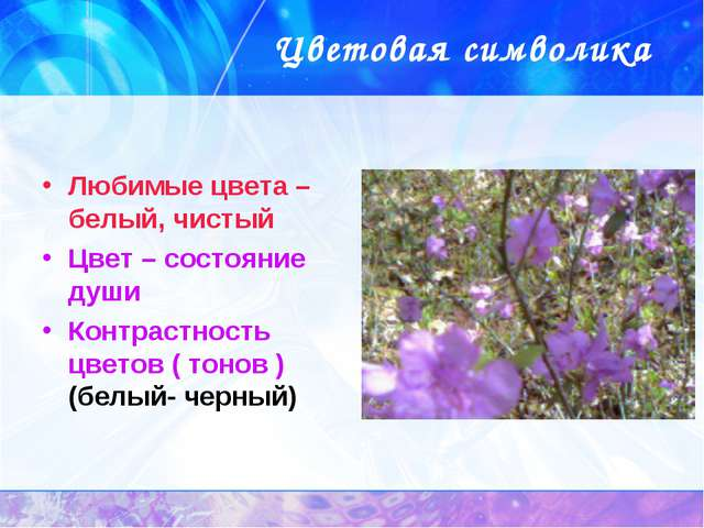 Цветовая символика Любимые цвета – белый, чистый Цвет – состояние души Контра...