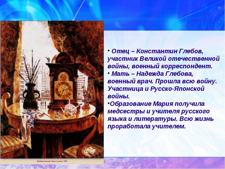 Отец – Константин Глебов, участник Великой отечественной войны, военный корр...