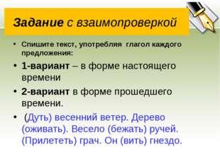 Задание с взаимопроверкой Спишите текст, употребляя глагол каждого предложени