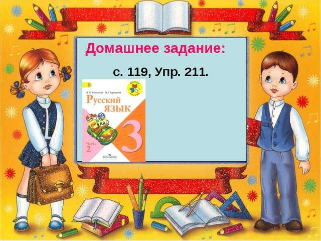 Домашнее задание: с. 119, Упр. 211.