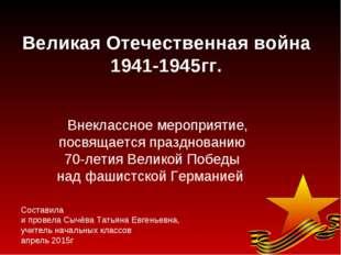 Великая Отечественная война 1941-1945гг. Внеклассное мероприятие, посвящается