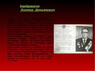 Кандрашкин Виктор Демьянович родился в 1923 году в Орловской области. Призван