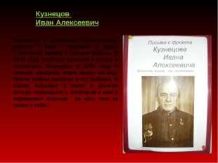 Кузнецов Иван Алексеевич проживал в д.Заикино Ясногорского района. Был призва
