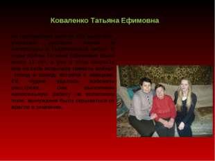 Коваленко Татьяна Ефимовна на протяжении многих лет работала учителем русског