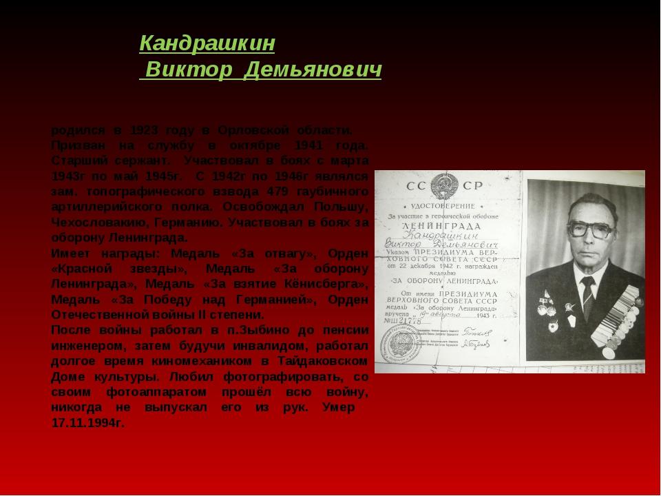 Кандрашкин Виктор Демьянович родился в 1923 году в Орловской области. Призван...