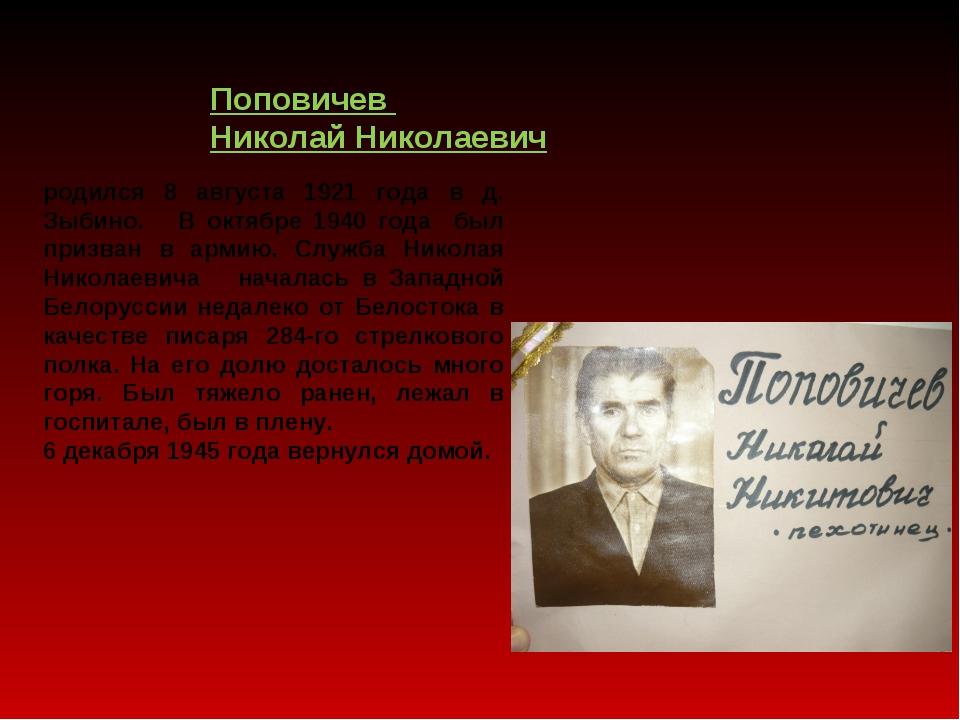 Поповичев Николай Николаевич родился 8 августа 1921 года в д. Зыбино. В октяб...