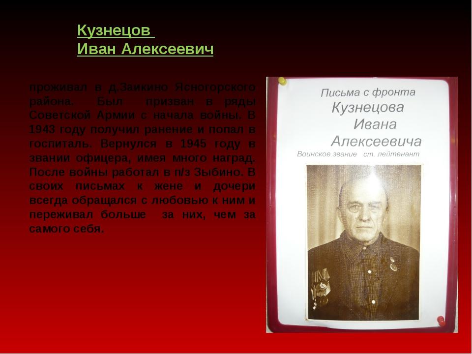 Кузнецов Иван Алексеевич проживал в д.Заикино Ясногорского района. Был призва...