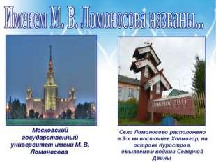 Московский государственный университет имени М. В. Ломоносова Село Ломоносово
