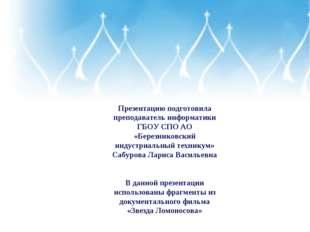 Презентацию подготовила преподаватель информатики ГБОУ СПО АО «Березниковский