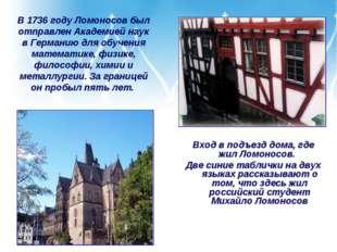 В 1736 году Ломоносов был отправлен Академией наук в Германию для обучения ма