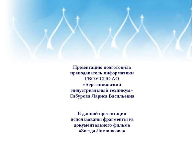 Презентацию подготовила преподаватель информатики ГБОУ СПО АО «Березниковский...