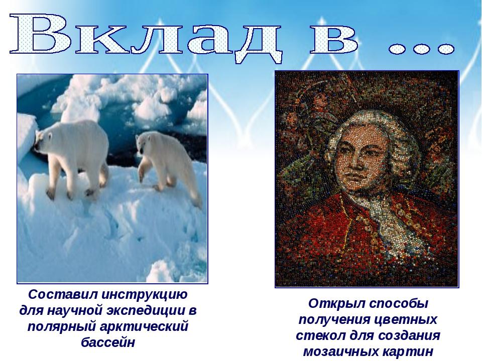 Составил инструкцию для научной экспедиции в полярный арктический бассейн Отк...