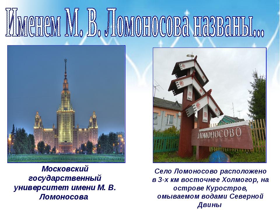 Московский государственный университет имени М. В. Ломоносова Село Ломоносово...