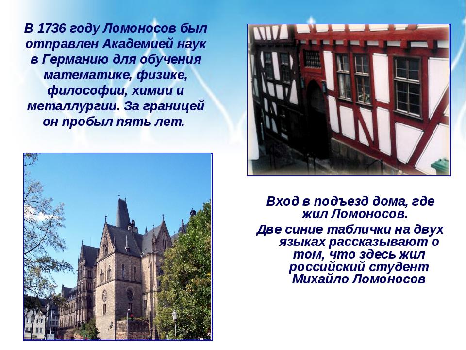В 1736 году Ломоносов был отправлен Академией наук в Германию для обучения ма...