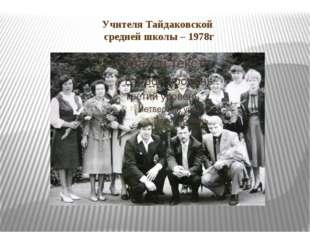 Учителя Тайдаковской средней школы – 1978г