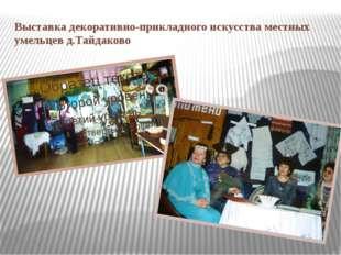 Выставка декоративно-прикладного искусства местных умельцев д.Тайдаково