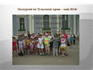 Экскурсия по Тульскому краю – май 2014г
