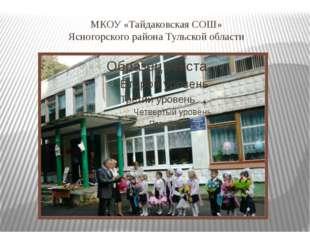 МКОУ «Тайдаковская СОШ» Ясногорского района Тульской области