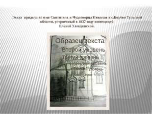 Эскиз придела во имя Святителя и Чудотворца Николая в с.Бирёво Тульской облас