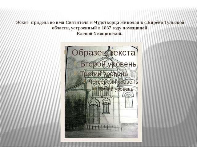 Эскиз придела во имя Святителя и Чудотворца Николая в с.Бирёво Тульской облас...