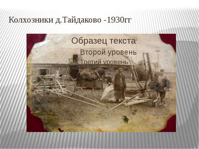 Колхозники д.Тайдаково -1930гг