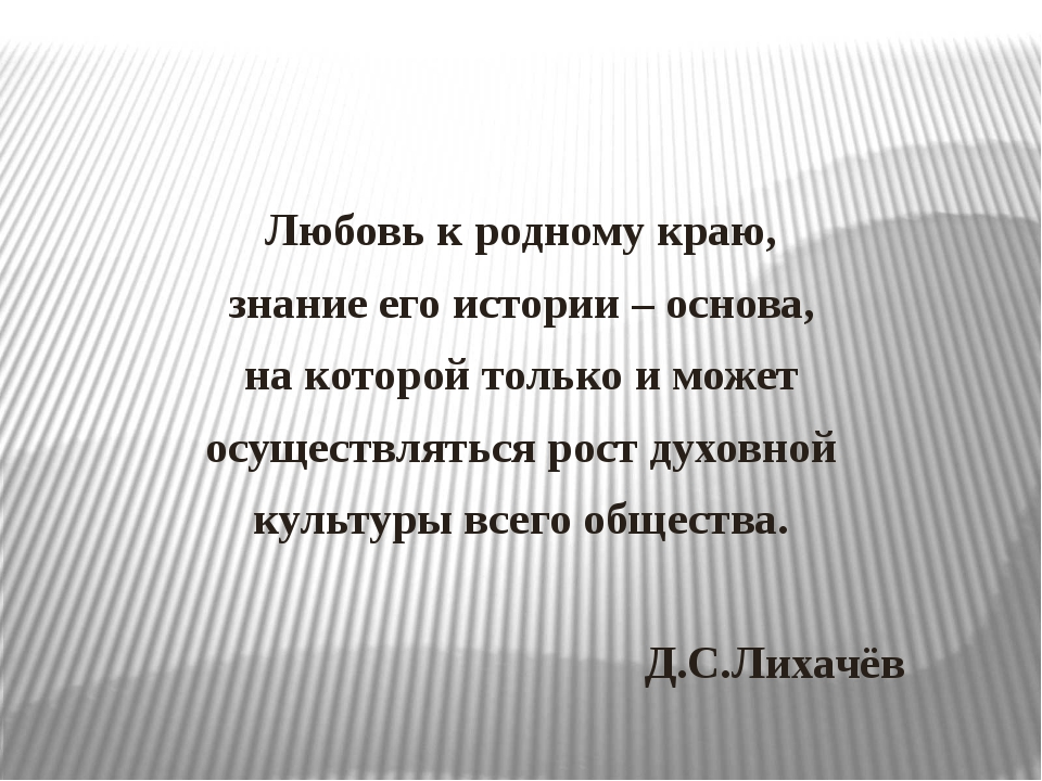 Любовь к родному краю, знание его истории – основа, на которой только и може...