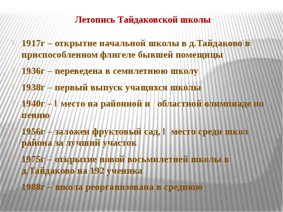 Летопись Тайдаковской школы 1917г – открытие начальной школы в д.Тайдаково в...