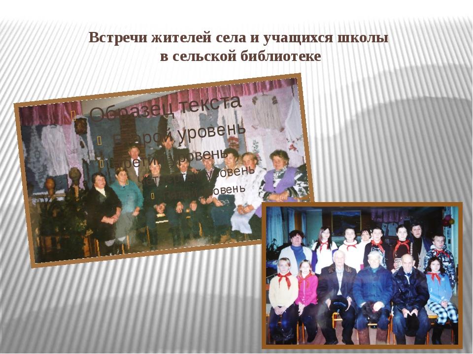 Встречи жителей села и учащихся школы в сельской библиотеке