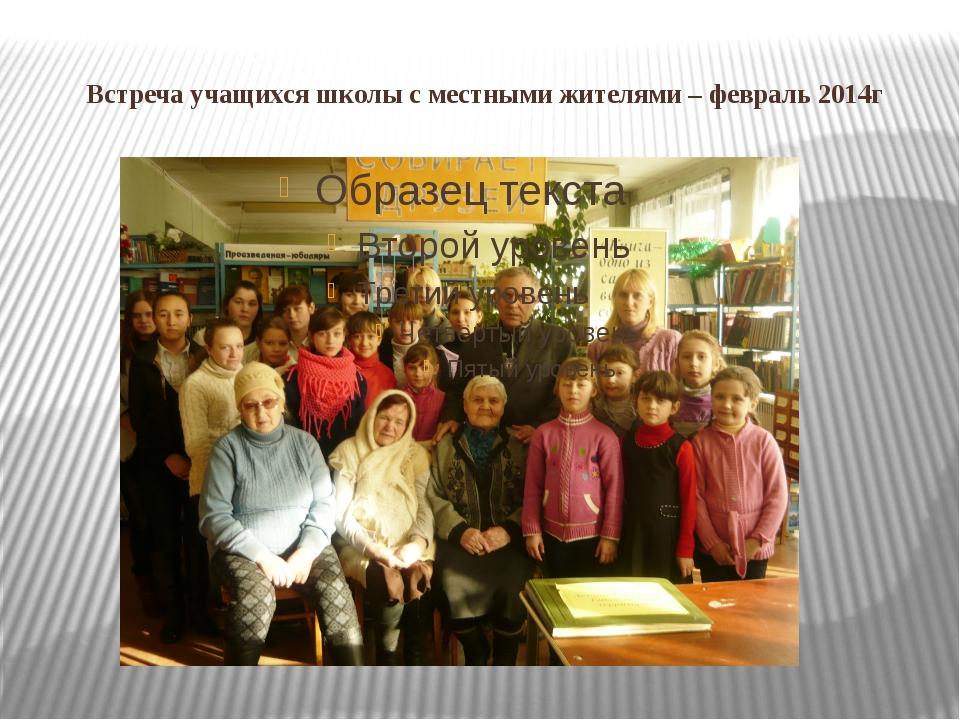 Встреча учащихся школы с местными жителями – февраль 2014г