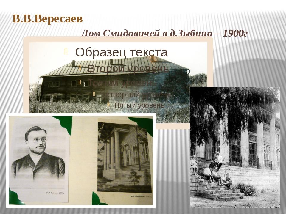 В.В.Вересаев Дом Смидовичей в д.Зыбино – 1900г