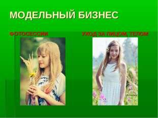 МОДЕЛЬНЫЙ БИЗНЕС ФОТОСЕССИИ УХОД ЗА ЛИЦОМ, ТЕЛОМ