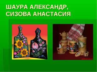 ШАУРА АЛЕКСАНДР, СИЗОВА АНАСТАСИЯ