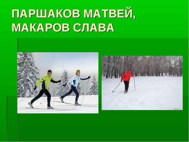 ПАРШАКОВ МАТВЕЙ, МАКАРОВ СЛАВА