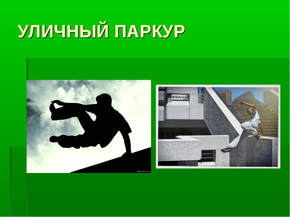 УЛИЧНЫЙ ПАРКУР